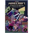 """Графический роман """"Minecraft: В поисках иссушителя"""""""