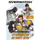 Overwatch: Дополненный официальный путеводитель по миру игры и коллекция постеров