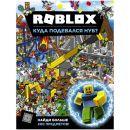 Roblox: Куда подевался Нуб?