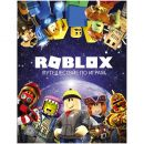 Roblox: Путешествие по играм