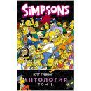 Симпсоны: Антология. Том 5