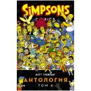 Симпсоны: Антология. Том 6