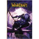 Warcraft: Легенды. Том второй
