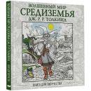 """Книга для творчества """"Волшебный мир Средиземья Дж.Р.Р. Толкина"""""""