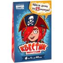 Квестик пиратский. Мэри