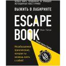 Escape Book: Выжить в лабиринте
