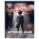 Mystery book: Дело женщины-рыбы. Интерактивная игра-детектив
