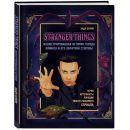 Stranger Things: Иллюстрированная история города Хокинса и его обратной стороны