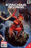Красная Фурия №9