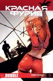 Красная Фурия №18