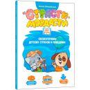 Страсти-мордасти. Сказкотерапия детских страхов и поведения: Книга вторая