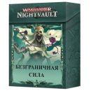 Warhammer Underworlds Nightvault: Безграничная Сила