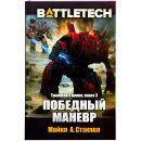 BattleTech: Победный манёвр
