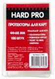 Протекторы HardPro (стандарт. 100 шт., для карт 44x68 мм) прозрачные