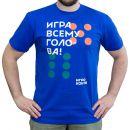 "Футболка синяя ""Игра всему голова"" (размер XXXL)"