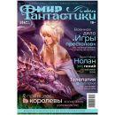 Мир фантастики № 186