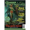 Мир фантастики №203