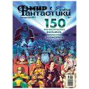 """Мир фантастики. Спецвыпуск №2: """"150 фантастических фильмов, которые стоит посмотреть"""""""
