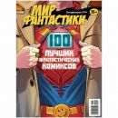 """Мир фантастики. Спецвыпуск №4: """"100 лучших фантастических комиксов"""""""