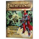 """Pathfinder. Серия приключений """"Расколотая звезда"""", выпуск №2: """"Проклятие Светоча Госпожи"""""""
