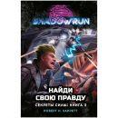 Shadowrun: Найди свою правду