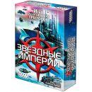 Звёздные империи (1-е рус. изд.)