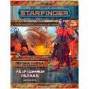 """Starfinder. Серия приключений """"Мёртвые солнца"""", выпуск №4: """"Разрушенные облака"""""""