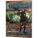 """Starfinder. Серия приключений """"Мёртвые солнца"""", выпуск №2: Храм Двенадцати"""