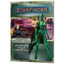 """Starfinder. Серия приключений """"Наперекор Вечному трону"""", выпуск №1: """"Длинная рука Империи"""""""