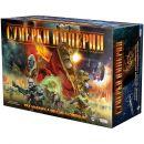 Сумерки империи. Четвёртое издание