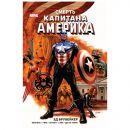Смерть Капитана Америка, Эд Брубейкер