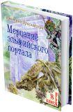 """Книга-игра """"Мерцание эльфийского портала"""""""