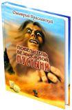"""Книга-игра """"Повелитель Безбрежной Пустыни"""""""