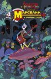 Марселин и Королевы Крика. Часть 2 (обложка В)
