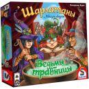 Шарлатаны из Кведлинбурга: Ведьмы-травницы