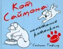 Кот Саймона. Испытание котенком