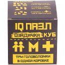 """Набор из 3 головоломок """"Куб 3"""""""