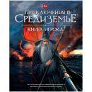 Приключения в Средиземье. Книга игрока