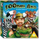 Зоопарк Джо