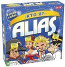 """Alias """"Кто Я? """""""