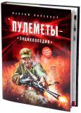 Пулемёты. Энциклопедия
