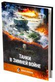 Танки в Зимней войне. Боевые операции