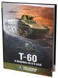 Т-60 и машины на его базе. Конструирование и производство