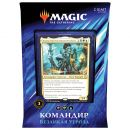 Magic. Commander 2019: Безликая Угроза