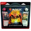 Magic. Базовый выпуск 2020 Spellslinger Стартовый набор