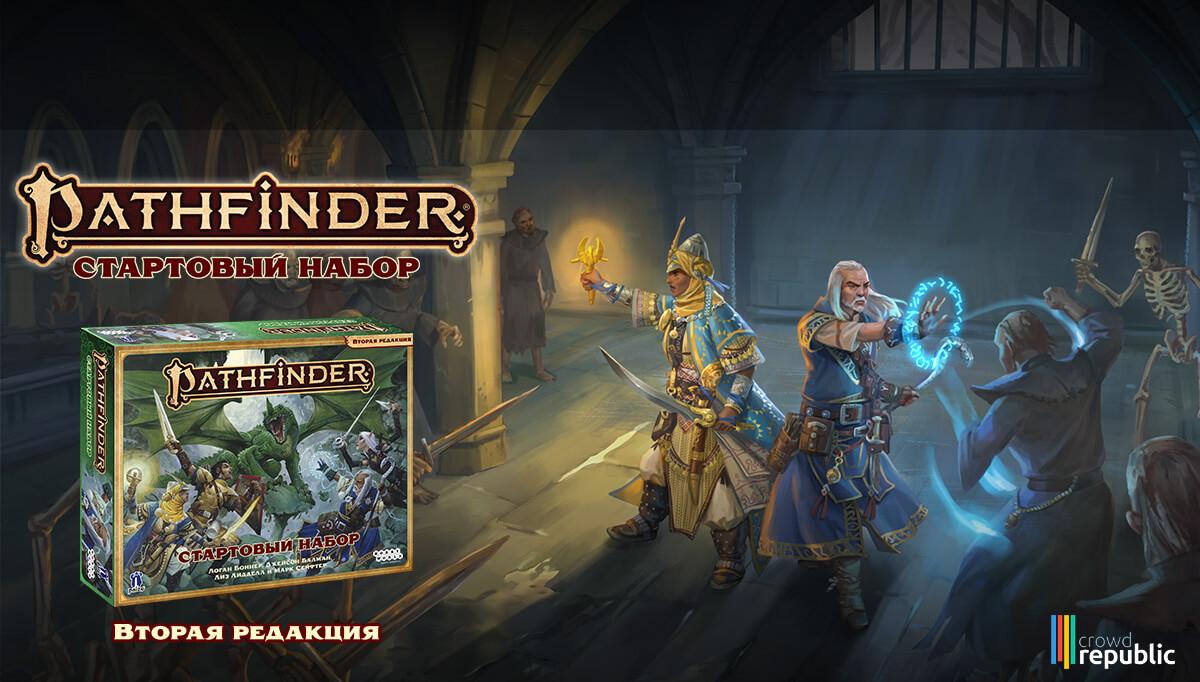 Pathfinder Вторая редакция. Стартовый набор