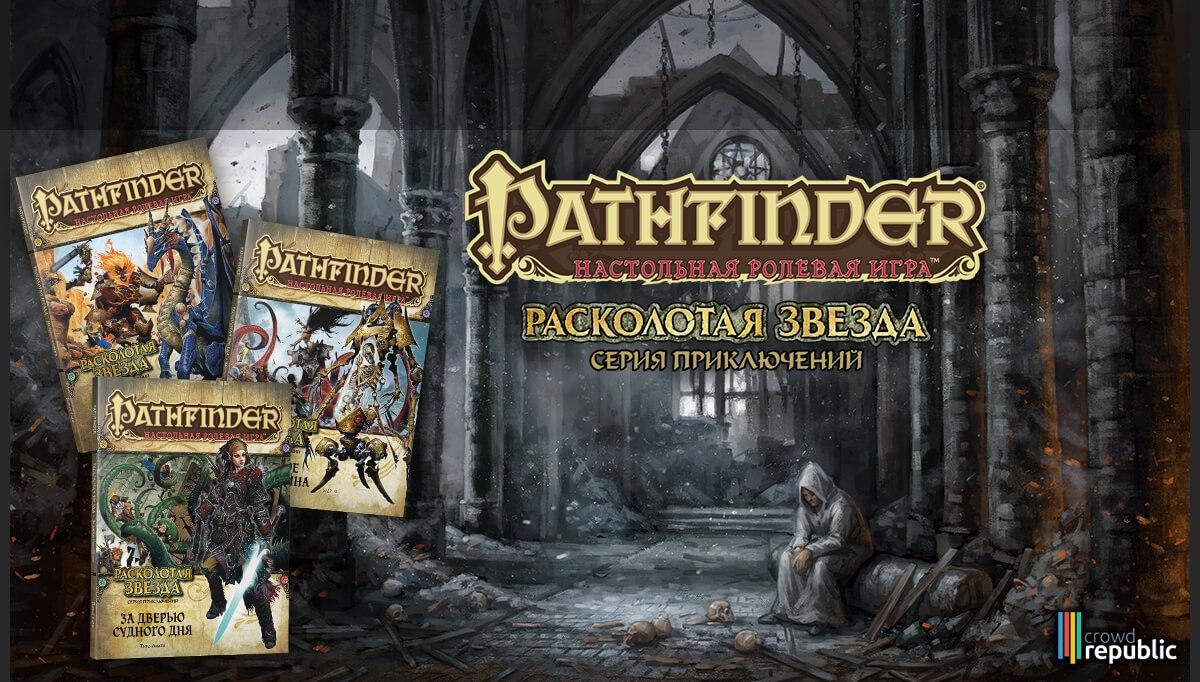 Pathfinder - Финал