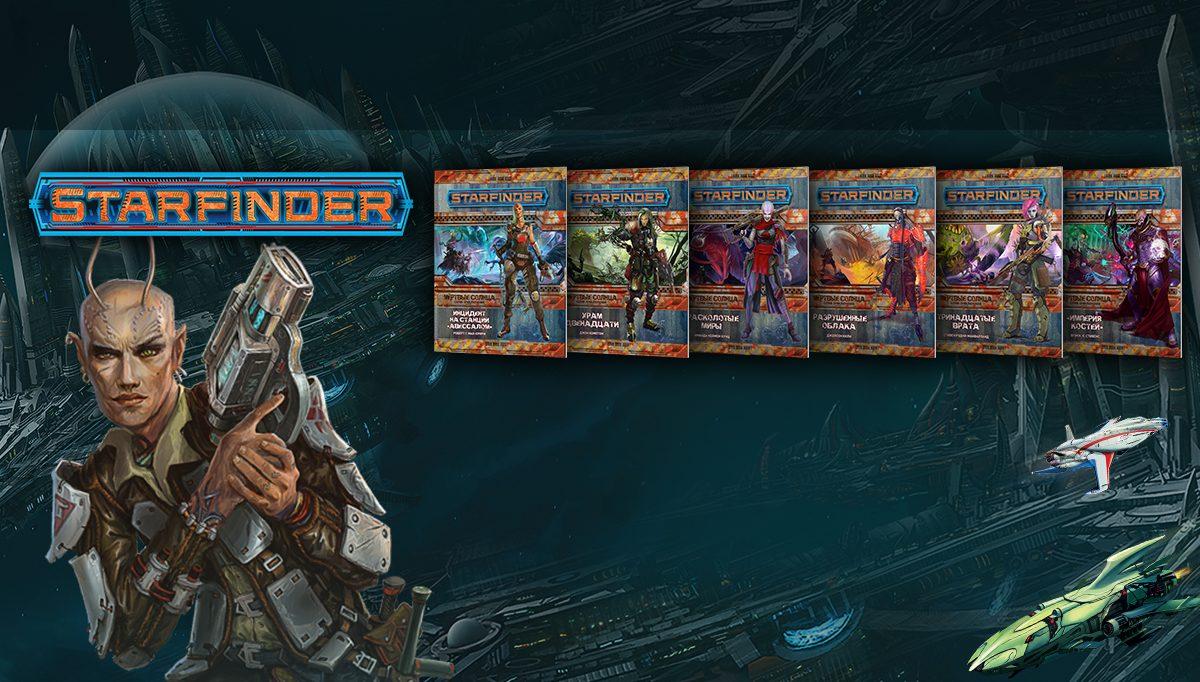 Starfinder: «Мёртвые Солнца»