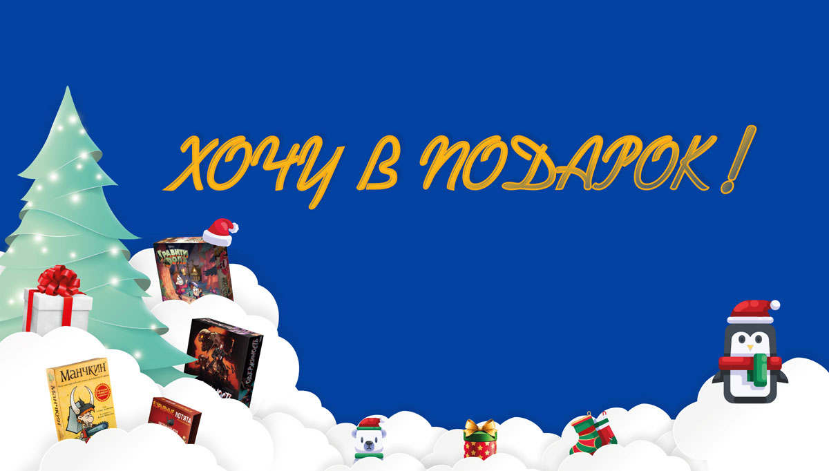 Новогодняя акция от Hobby World!