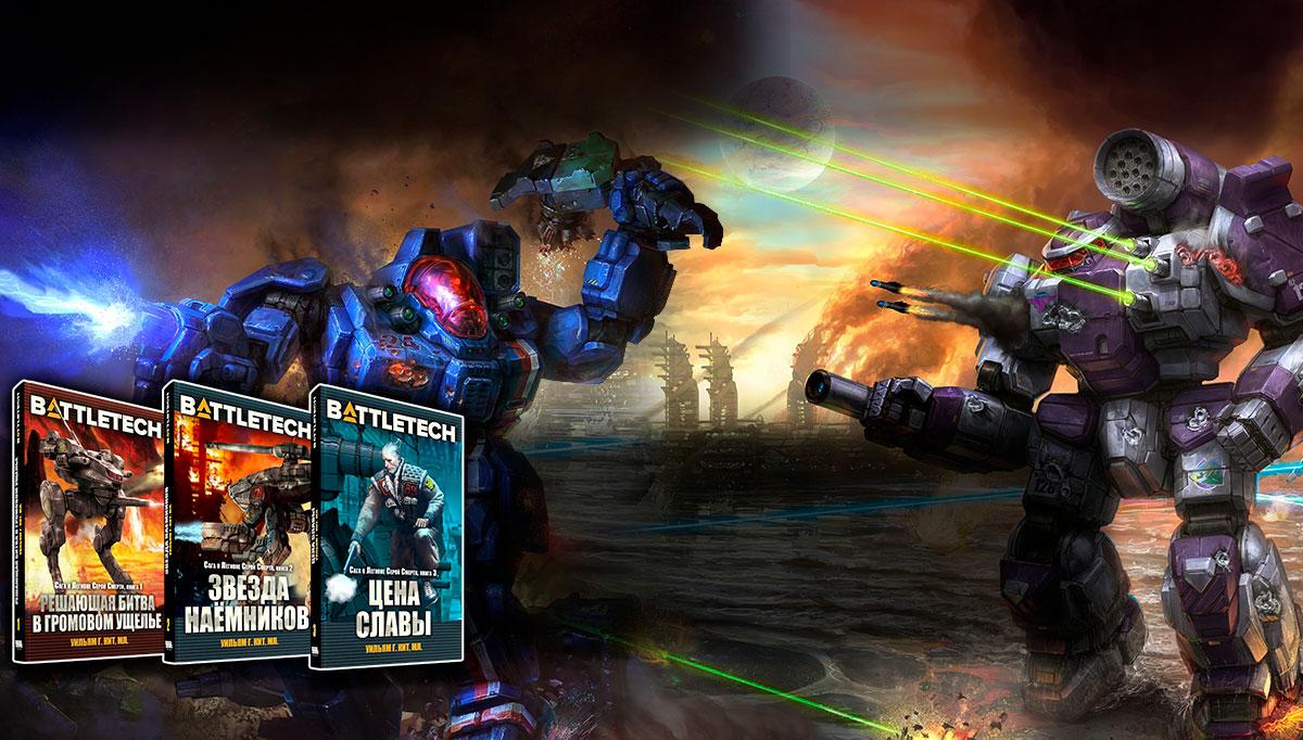 BattleTech: «Сага о Легионе Серой Смерти»